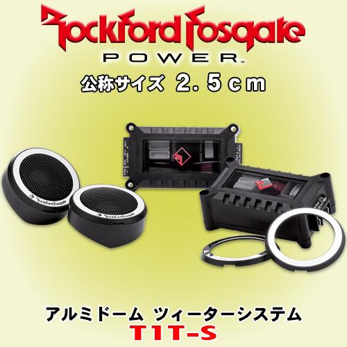 正規輸入品 ロックフォード POWERシリーズ T1T-S 2.5cm ツィーターシステム