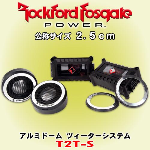 正規輸入品 ロックフォード POWERシリーズ T2T-S 2.5cm アルミドームツィーターシステム