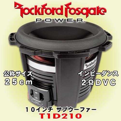 正規輸入品 ロックフォード POWERシリーズ T1D210 10インチ (25cm) サブウーファー インピーダンス 2ΩDVC