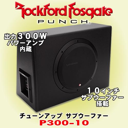 正規輸入品 ロックフォード Punchシリーズ P300-10 10インチ 25cm チューンアップ サブウーファー 300W出力のパワーアンプ搭載