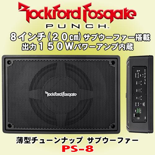 正規輸入品 ロックフォード PUNCHシリーズ PS-8 アンプ内蔵 8インチ 20cm 薄型チューンアップサブウーファー