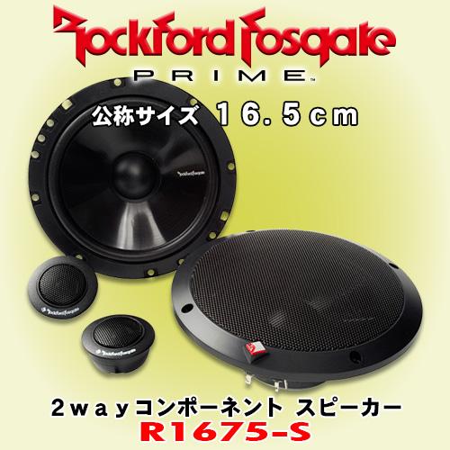 正規輸入品 ロックフォード PRIMEシリーズ R1675-S 16.5cm セパレート 2way スピーカー