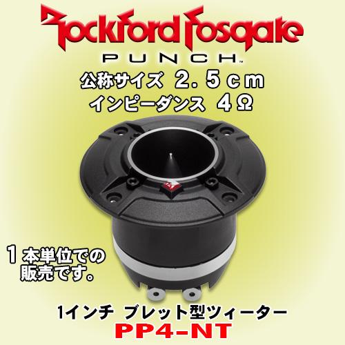 正規輸入品 ロックフォード PP4-NT パンチシリーズ 2.5cm 4Ω ブレット型トゥイーター