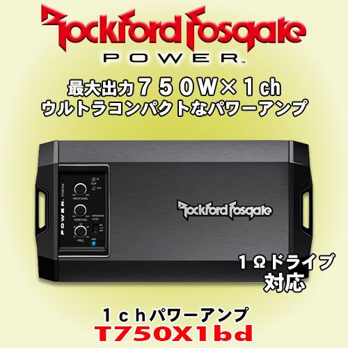 正規輸入品 ロックフォード POWERシリーズ T750x1bd 小型 1ch モノラル パワーアンプ 定格出力 500W×1ch
