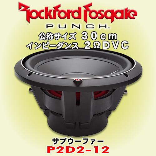 正規輸入品 ロックフォード PUNCHシリーズ P2D2-12 12インチ 30cm サブウーファー インピーダンス 2ΩDVC