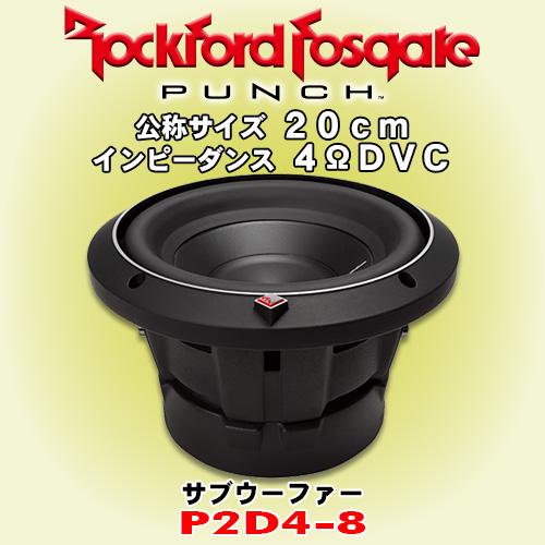 正規輸入品 ロックフォード PUNCHシリーズ P2D4-8 8インチ 20cm サブウーファー インピーダンス 4ΩDVC