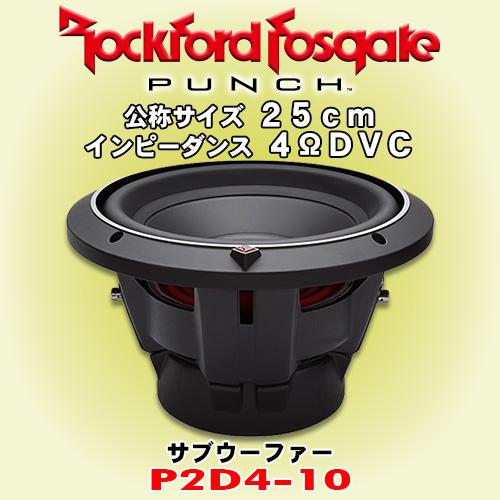 正規輸入品 ロックフォード PUNCHシリーズ P2D4-10 10インチ 25cm サブウーファー インピーダンス 4ΩDVC