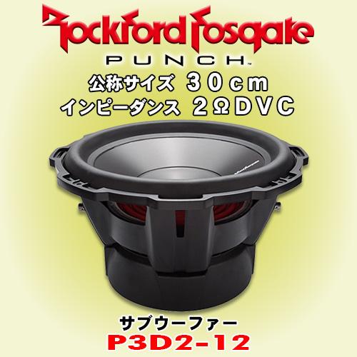 正規輸入品 ロックフォード PUNCHシリーズ P3D2-12 12インチ 30cm サブウーファー インピーダンス 2ΩDVC