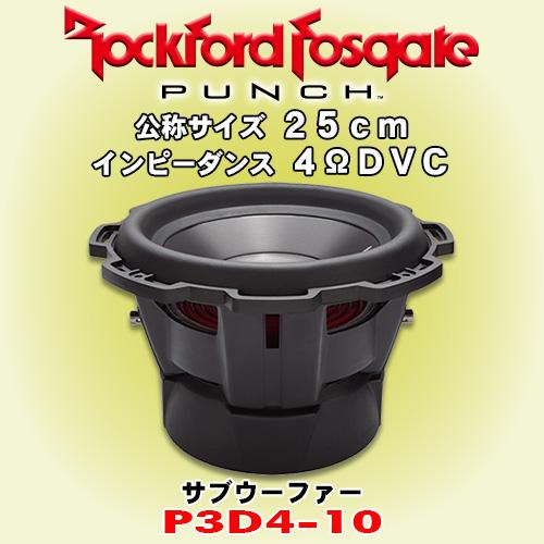 正規輸入品 ロックフォード PUNCHシリーズ P3D4-10 10インチ 25cm サブウーファー インピーダンス 4ΩDVC