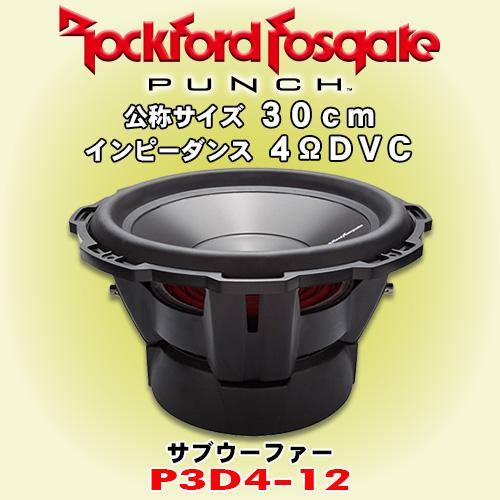 正規輸入品 ロックフォード PUNCHシリーズ P3D4-12 12インチ 30cm サブウーファー インピーダンス 4ΩDVC
