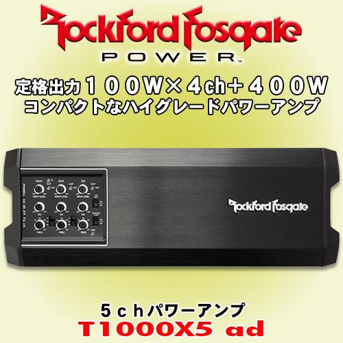 正規輸入品 ロックフォード POWERシリーズ T1000X5ad 小型 5ch パワーアンプ 定格出力 100W×4ch+400W×1ch