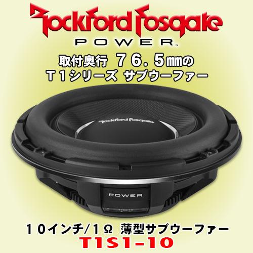 正規輸入品 ロックフォード POWERシリーズ T1S1-10 10インチ (25cm) 薄型サブウーファー インピーダンス 1ΩSVC