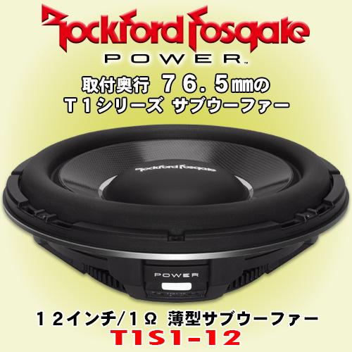 正規輸入品 ロックフォード POWERシリーズ T1S1-12 12インチ (30cm) 薄型サブウーファー インピーダンス 1ΩSVC
