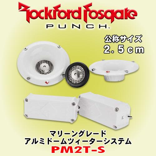 正規輸入品 ロックフォード PUNCHシリーズ PM2T-S マリーングレード 2.5cm ツィーターシステム