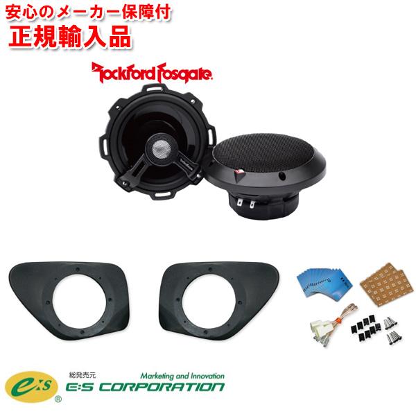 正規輸入品 E:S SOUND SYSTEM 200系 ハイエース 専用 アウターバッフルとスピーカーのセット E-H2B/POWER