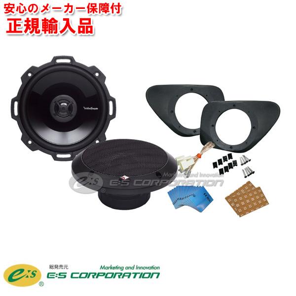 正規輸入品 E:S SOUND SYSTEM 200系 ハイエース 専用 アウターバッフルとスピーカーのセット E-H2B/PUNCH.V2