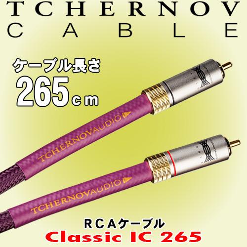 正規輸入品 チェルノフ オーディオ Tchernov Audio Classic IC 265 高音質 RCAケーブル 2.65m (265cm)