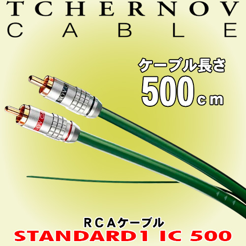 正規輸入品 チェルノフ オーディオ Tchernov Audio TAC-STANDARD 1 IC500 高音質 RCAケーブル 5m (500cm)