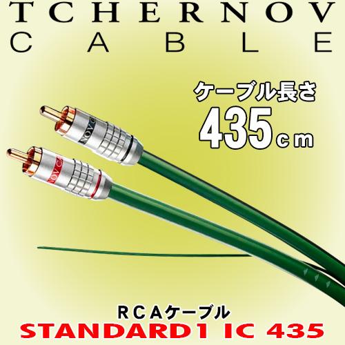 正規輸入品 チェルノフ オーディオ Tchernov Audio TAC-STANDARD 1 IC435 高音質 RCAケーブル 4.35m (435cm)