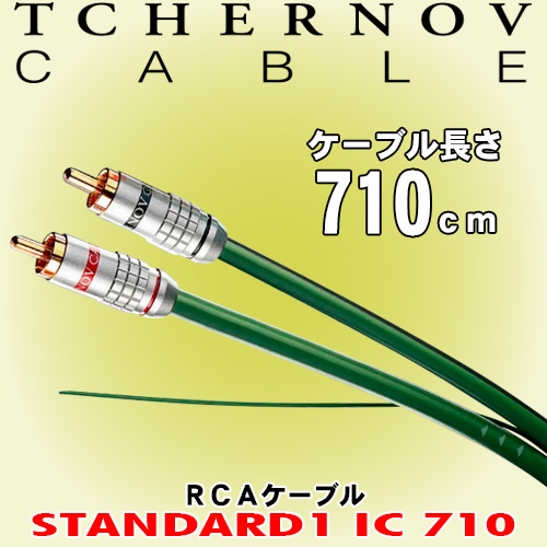 正規輸入品 チェルノフ オーディオ Tchernov Audio TAC-STANDARD 1 IC710 高音質 RCAケーブル 7.1m (710cm)