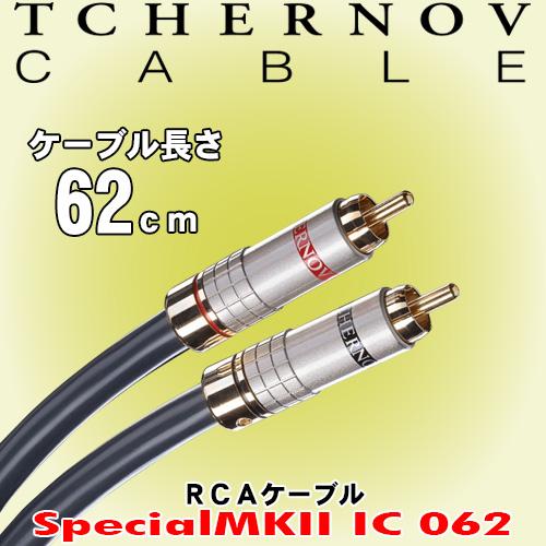正規輸入品 チェルノフ オーディオ Tchernov Audio TAC-SpecialMKII IC062 高音質 RCAケーブル 0.62m (62cm)