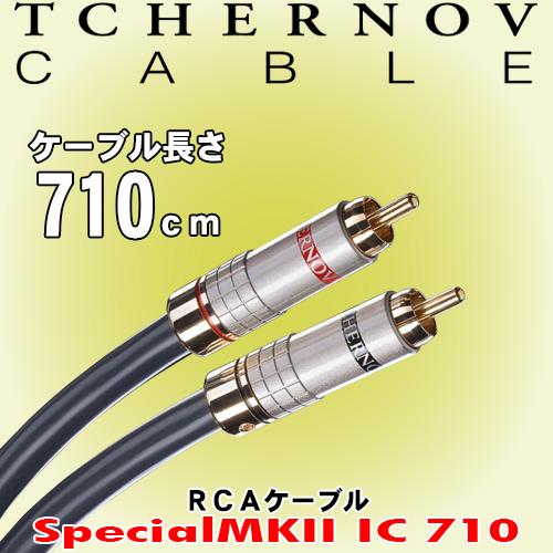 正規輸入品 チェルノフ オーディオ Tchernov Audio TAC-SpecialMKII IC710 高音質 RCAケーブル 7.1m (710cm)