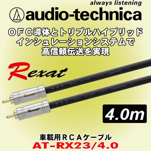 オーディオテクニカ レグザット AT-RX23/4.0 (4m) 高音質 RCAケーブル