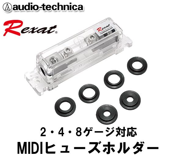 オーディオテクニカ レグザット AT-RX11FH 2・4・8ゲージ用 イモネジ圧着式 MIDIヒューズホルダー