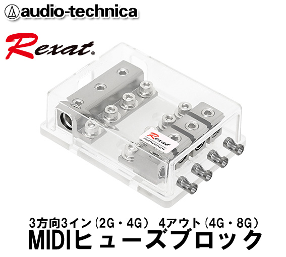 オーディオテクニカ レグザット AT-RX40FB 2・4・8ゲージ用 MIDIヒューズブロック