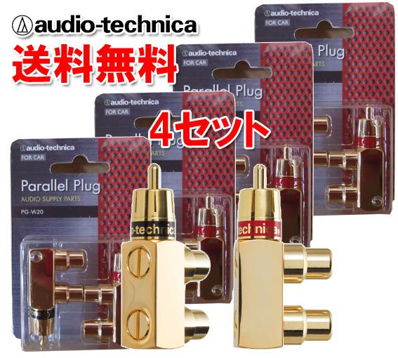 オーディオテクニカ audio-technica PG-W20 パラレルプラグ 2個1組 ×4セット