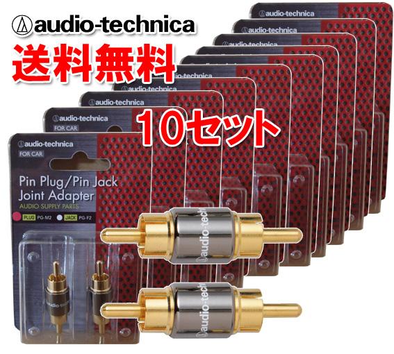 オーディオテクニカ audio-technica PG-M2 ピンジャック ジョイントアダプター 2個1組 ×10セット