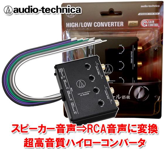 オーディオテクニカ audio-technica AT-HLC430 レベル調整機能付き 4ch用ハイロー コンバーター