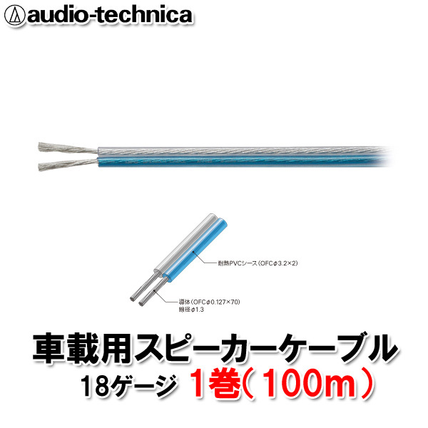 オーディオテクニカ AT7420 100m(1巻) 18ゲージ相当 スピーカーケーブル
