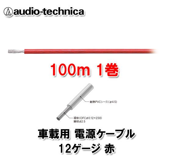 オーディオテクニカ TPC12RD 赤 100m 1巻 12ゲージ相当 電源ケーブル