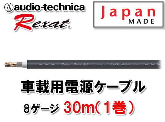オーディオテクニカ レグザット AT-RX07 30m(1巻) 8ゲージ相当 電源ケーブル