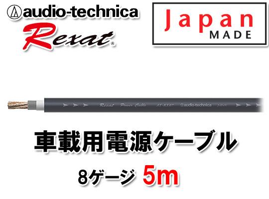 オーディオテクニカ レグザット AT-RX07 5m切売 8ゲージ相当 電源ケーブル