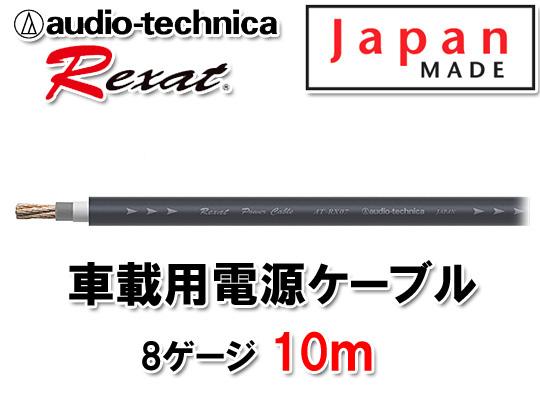 オーディオテクニカ レグザット AT-RX07 10m切売 8ゲージ相当 電源ケーブル