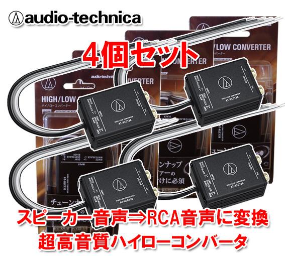 送料無料 オーディオテクニカ audio-technica AT-HLC130 4個セット 2ch用 ハイロー コンバーター