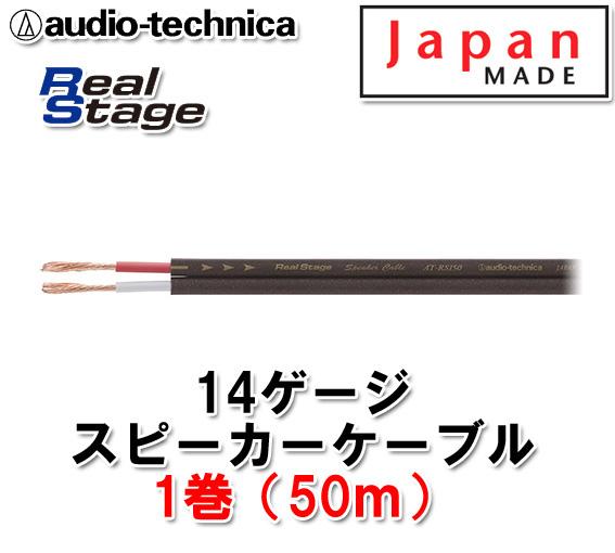オーディオテクニカ AT-RS150 50m(1巻) 14ゲージ相当 スピーカーケーブル