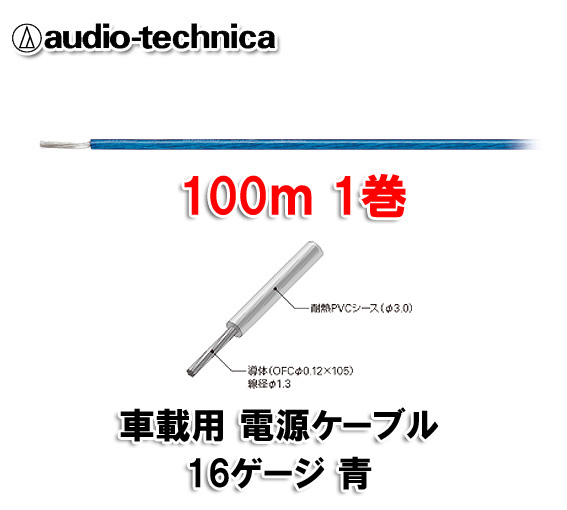 オーディオテクニカ TPC16BL 青 100m(1巻) 16ゲージ相当 電源ケーブル