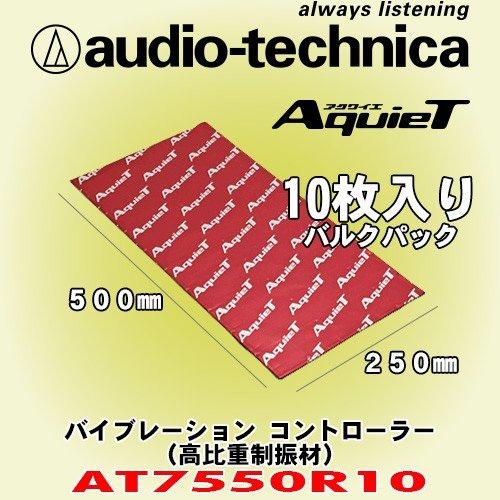 送料無料 オーディオテクニカ AT7550R10 (10枚入り) インナータイプ バイブレーションコントローラー 高比重制振材