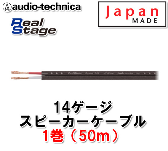 オーディオテクニカ AT-RS110 50m(1巻) 14ゲージ相当 スピーカーケーブル ツィーター ミッド フルレンジ向け