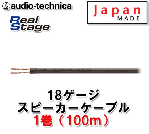 オーディオテクニカ AT-RS160 100m(1巻) 18ゲージ相当 スピーカーケーブル