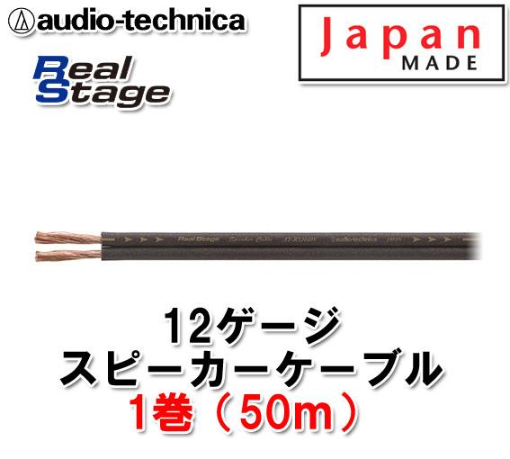 オーディオテクニカ AT-RS160W 50m(1巻) 12ゲージ相当 スピーカーケーブル
