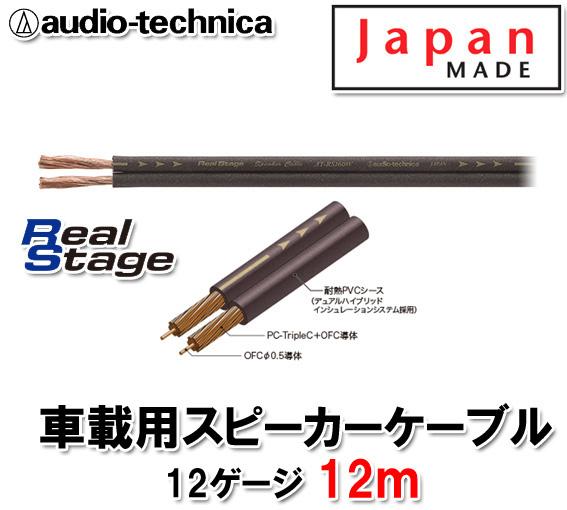 オーディオテクニカ AT-RS160W 12m切売 12ゲージ相当 スピーカーケーブル