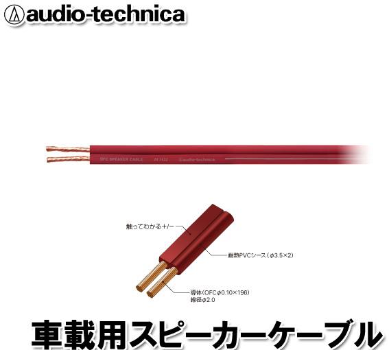オーディオテクニカ AT7432 100m(1巻) 16ゲージ相当 スピーカーケーブル