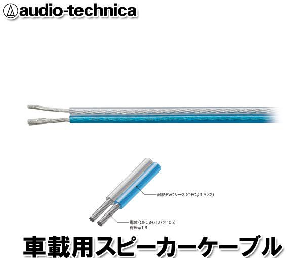 オーディオテクニカ AT7422 100m(1巻) 16ゲージ相当 スピーカーケーブル