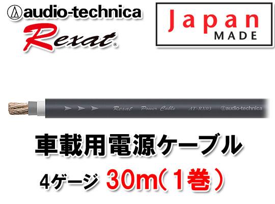 オーディオテクニカ レグザット AT-RX03 30m(1巻) 4ゲージ相当 電源ケーブル