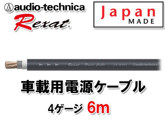 オーディオテクニカ レグザット AT-RX03 6m切売 4ゲージ相当 電源ケーブル