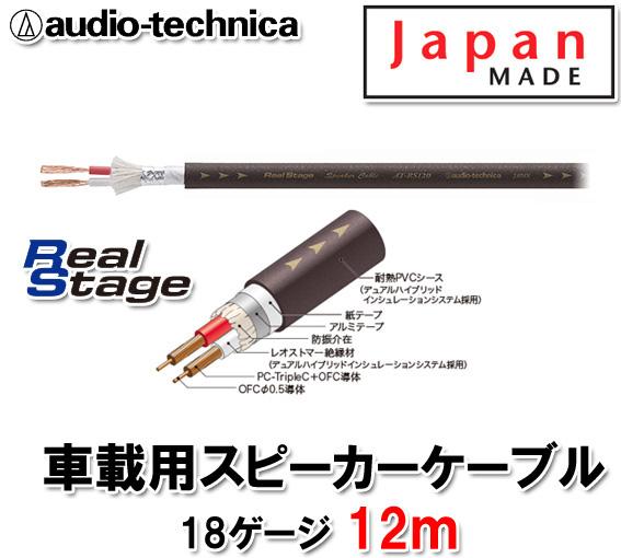 オーディオテクニカ AT-RS120 12m切売 18ゲージ相当 スピーカーケーブル ツィーター フルレンジ向け